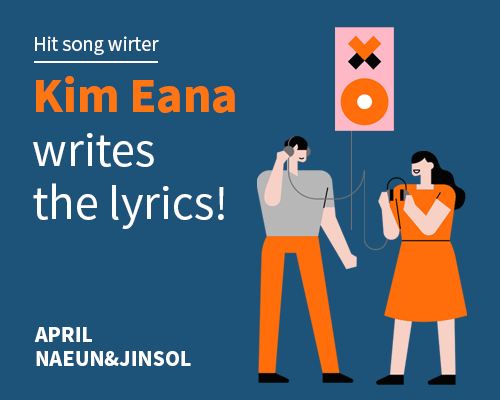 🔥Kim Eana🔥writes the lyrics!