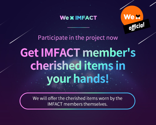 [IMFACT] Gift event for fans🎁