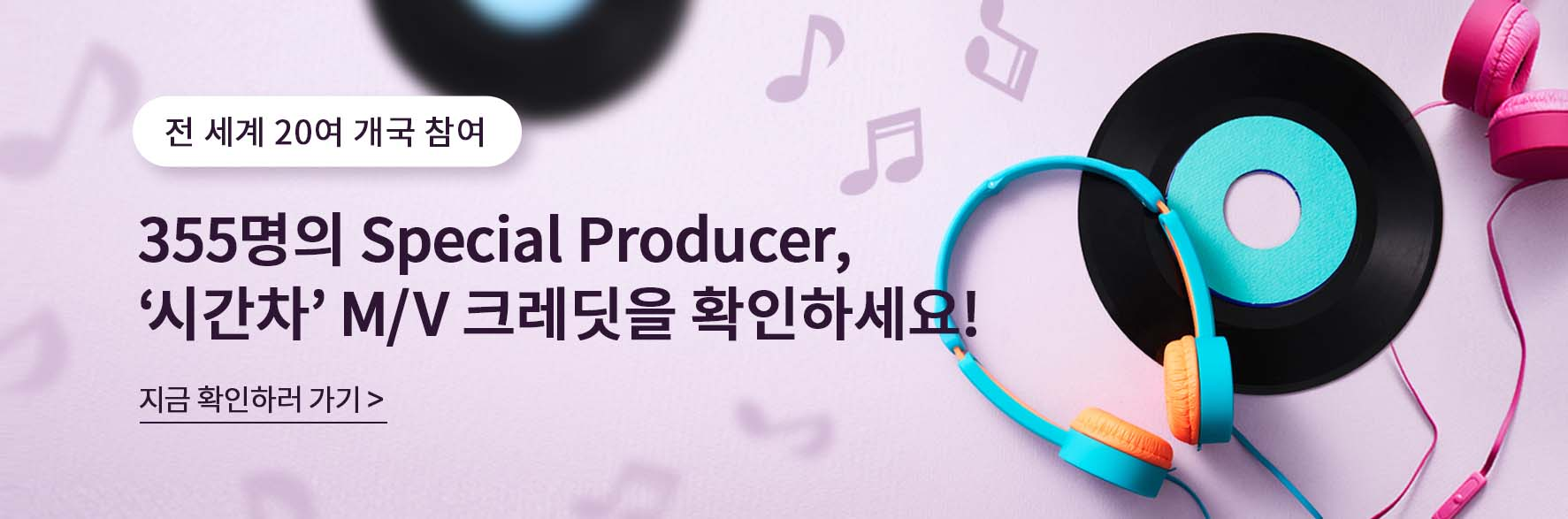 Special Producer List!